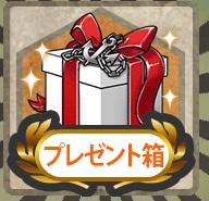 B52_reward_03