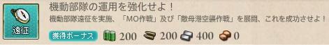 D19_mission_01