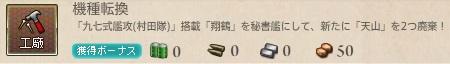 F19_mission_01