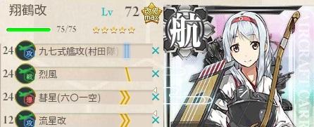F19_shokaku_01