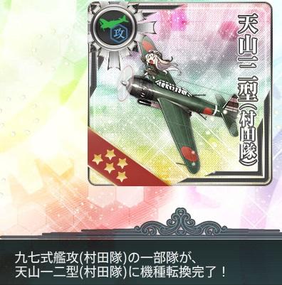 F19_tenzan_murata_01