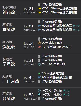 2015_fall_e2_hensei_02