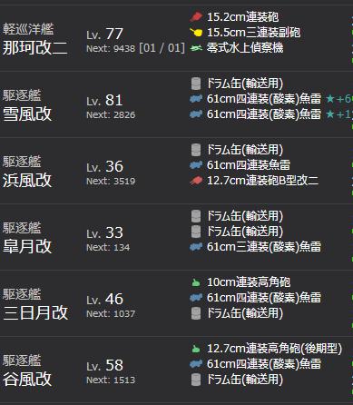 2015_fall_e2_hensei_031