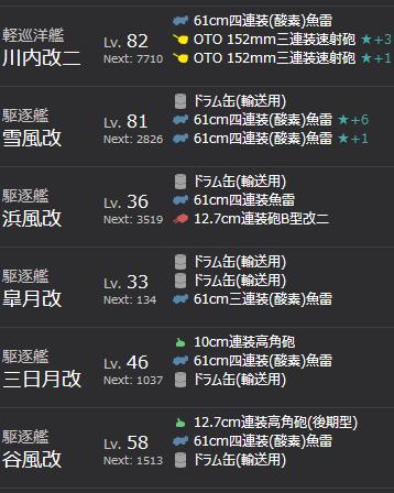2015_fall_e2_hensei_04
