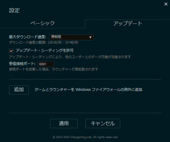wows_client_update_setting_01