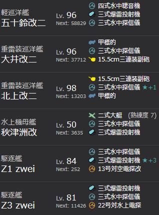 2015_E4_heihori_BOSS_hensei_02