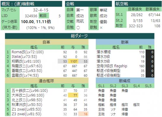 2015_E4_heihori_M_BOSS_hoppoalpha_01