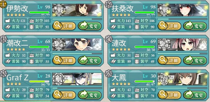 hensei_organize_new_cv_fleet_00