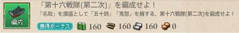 quest_16sentai_2nd