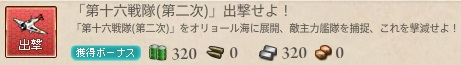 sortie_16sentai_2nd
