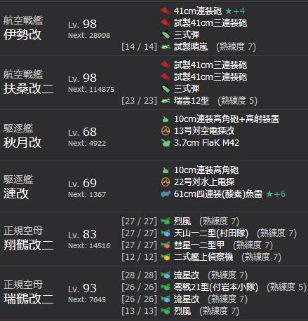 sortie_new_cv_fleet_hensei_01