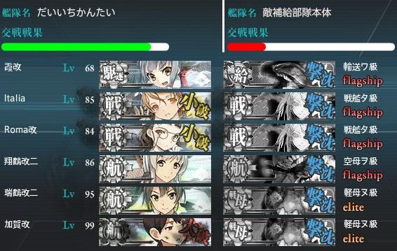 kasumi_5-4_boss_0