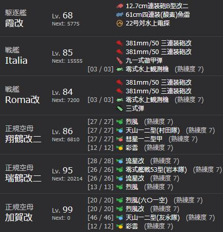 kasumi_5-4_hensei_01