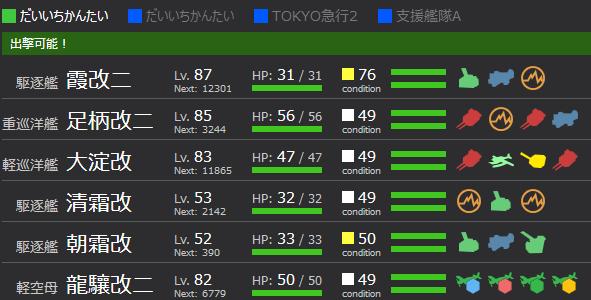 A65_hensei_01