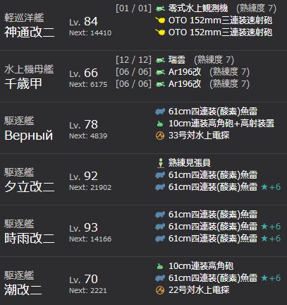B62_hensei_01
