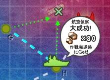 B62_koukuuteisatsu_02