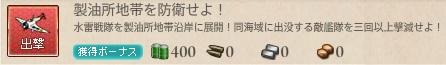 B63_mission_01