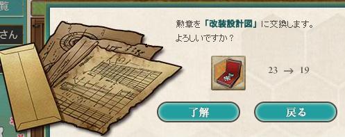 B66_ooshio_kaizou_00