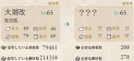 B66_ooshio_kaizou_01