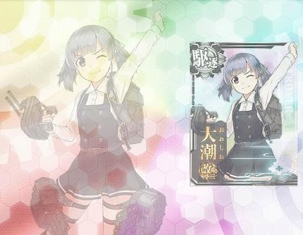B66_ooshio_kaizou_02