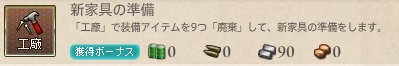 F31_mission_01