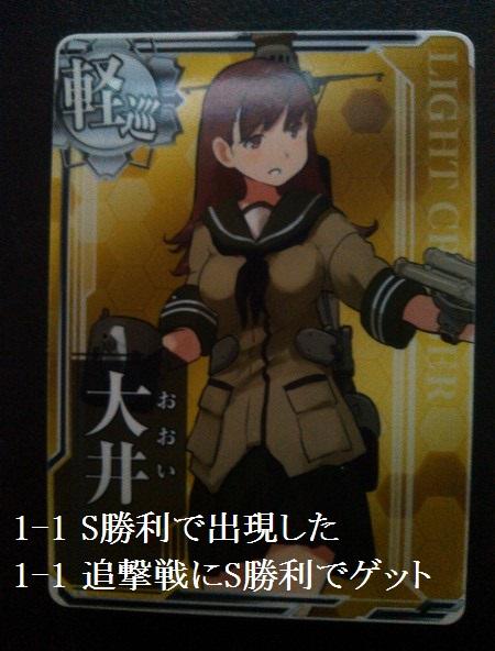 kancolle_arcade_card_03