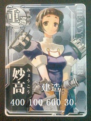 kancolle_arcade_myoko_01